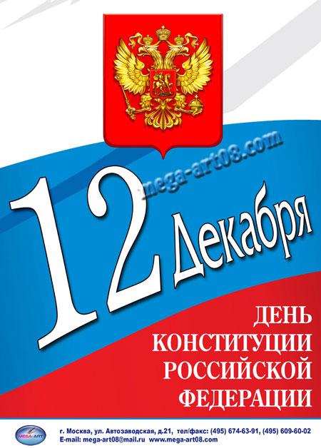 12 декабря день конституции праздничный: