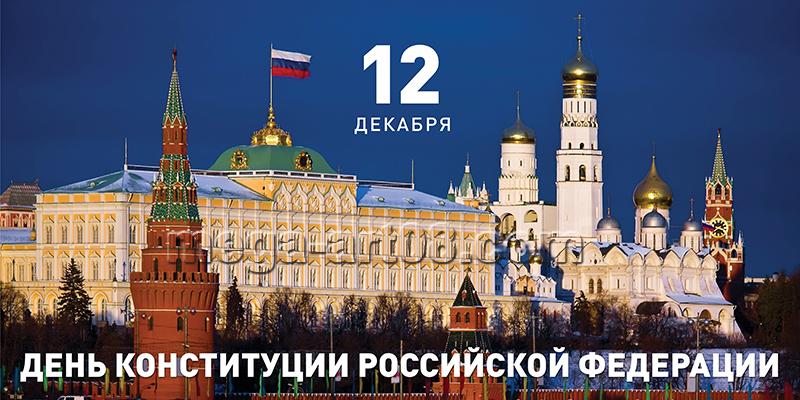 Поздравления к 18 декабря